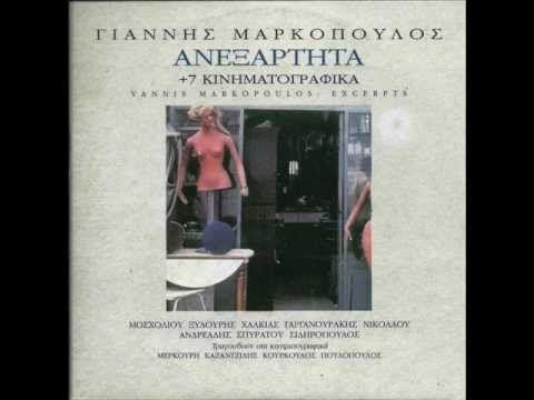 Η ζωή (Θωμάς Γκόρπας & Γιάννης Μαρκόπουλος)
