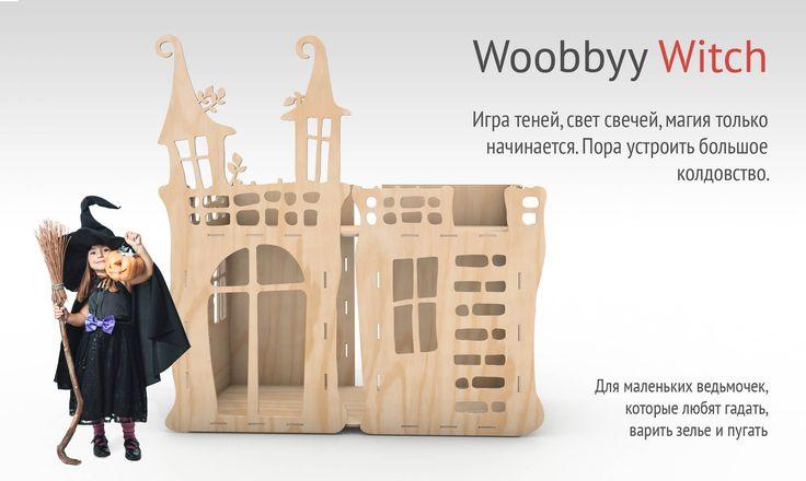 Woobbyy Witch XL – детская игровая зона, которая сочетает в себе: спортивный комплекс, чердак, кровать и детский домик