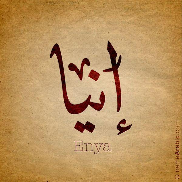Babygirlnames Baby Girl Names Islamic Calligraphy Name Letter Photography Arabic Calligraphy