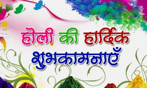 Advance Happy Holi Images HD Wallpapers Pictures Photos 2017 ~ Happy Holi Images Pics, Quotes, Wishes, Messages SMS And Status