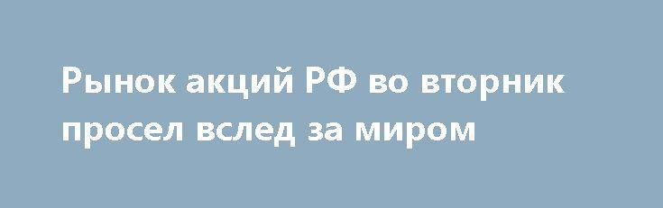 Рынок акций РФ во вторник просел вслед за миром http://xn----dtbhuqceblmfmo8j.xn--p1ai/%d1%80%d1%8b%d0%bd%d0%be%d0%ba-%d0%b0%d0%ba%d1%86%d0%b8%d0%b9-%d1%80%d1%84-%d0%b2%d0%be-%d0%b2%d1%82%d0%be%d1%80%d0%bd%d0%b8%d0%ba-%d0%bf%d1%80%d0%be%d1%81%d0%b5%d0%bb-%d0%b2%d1%81%d0%bb%d0%b5%d0%b4-4/  Рынок акций РФ во вторник просел вслед за Европой, США и подешевевшей нефтью, но индекс ММВБ удержался выше 1930 пунктов за счет ослабления рубля, что обеспечило разнополярную динамику blue chips.Запись…