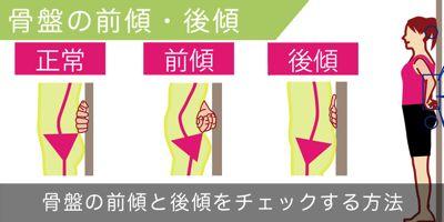 骨盤の前傾の原因と前傾を改善・矯正するストレッチや股関節周辺の筋トレ | ダイエットなら美wise!