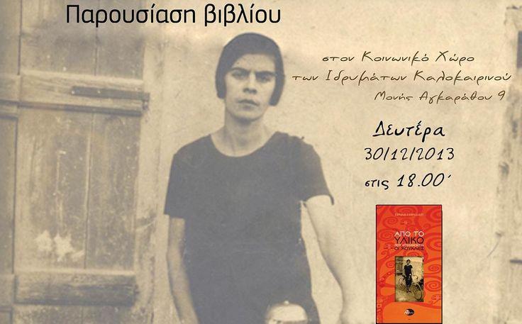 Παρουσίαση του βιβλίου της Ειρήνης Γαβριλάκη: Από το υλικό που φτιάχνονται οι κούκλες - http://www.digitalcrete.gr/news/parousiasi-tou-bibliou-tis-eirinis-gabrilaki-apo-to-uliko-pou-ftiahnontai-oi-koukles.html