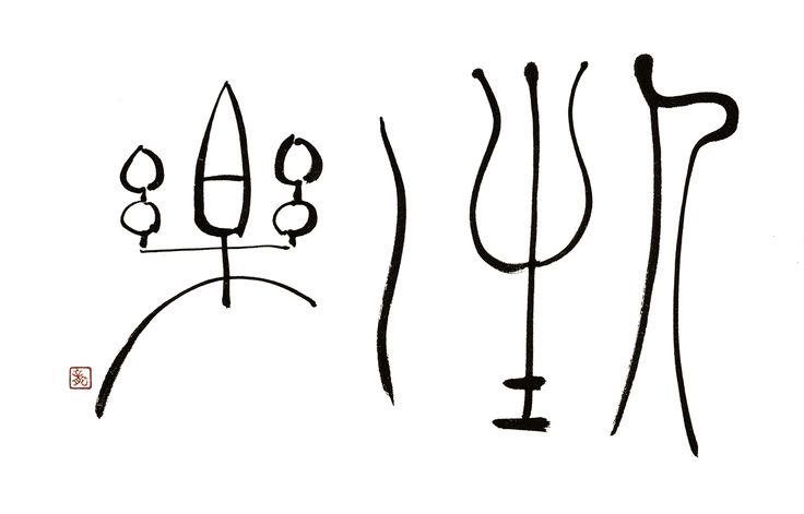 Life is joy! - buy modern Chinese calligraphy artwork in stylized seal script  http://www.ryuurui.com/blog/life-is-joy-buy-modern-chinese-calligraphy-artwork-in-stylized-seal-script  #japanesecalligraphy #ink   #chinesecalligraphy #ryuurui #fineart #buyart #buyartonline
