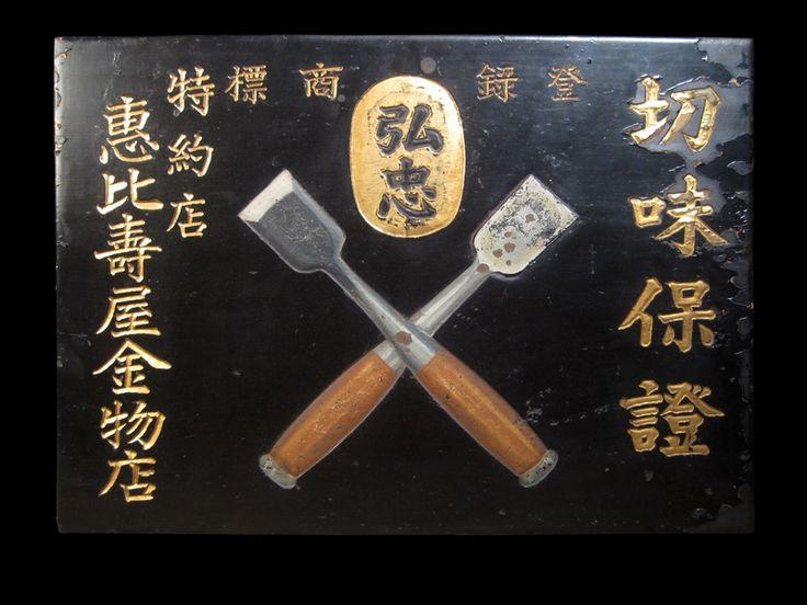 Rare shop sign for a chisel maker.