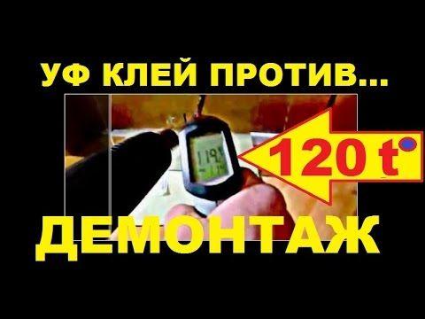 УФ Клей против Супер к. Стекло и Металл.8 932 110 26 61