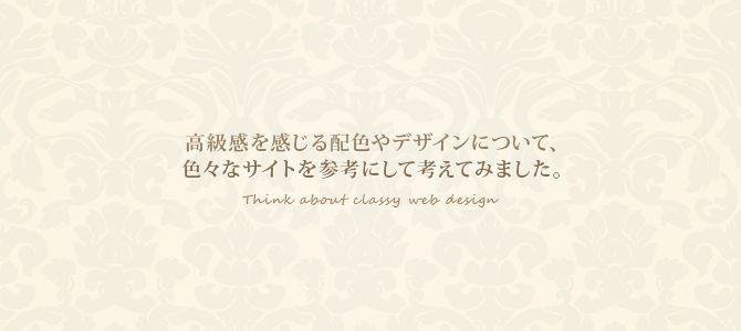 高級感を感じる配色やデザインについて、色々なサイトを参考にして考えてみました。