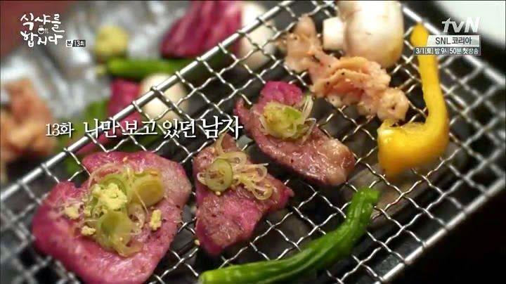 daging panggang korea