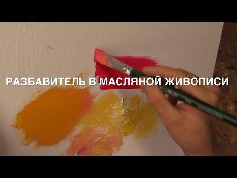 Разбавитель в масляной живописи или чем рабавлять масляные краски. Советы начинающему художнику. - YouTube