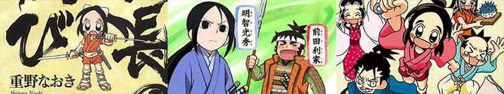 Nobunaga no Shinobi VOSTFR | Animes-Mangas-DDL