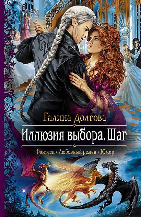 фэнтези. любовный роман. юмор.: 22 тыс изображений найдено в Яндекс.Картинках
