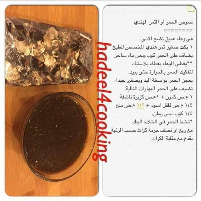 صوص تمر هندي Arabic Food Food Packaging Food