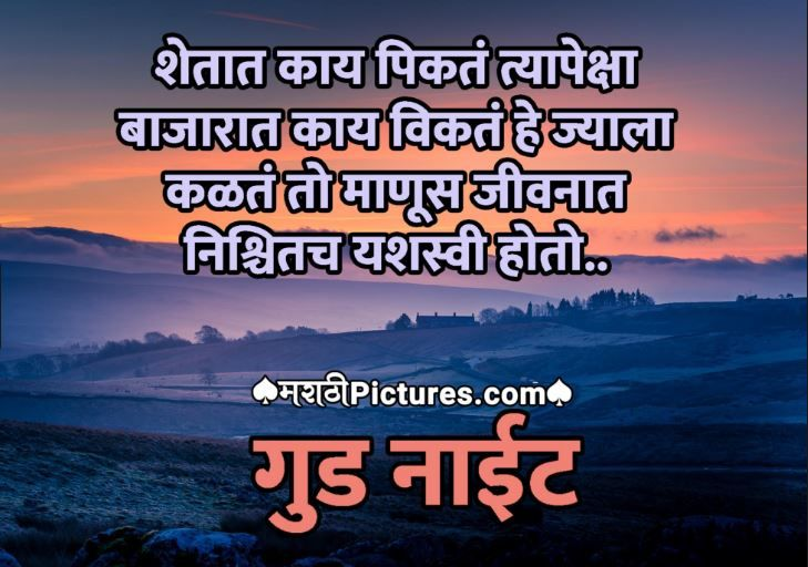 Funny Marathi Good Night Images Love Quotes Funny Girlfriend Quotes Good Night Image