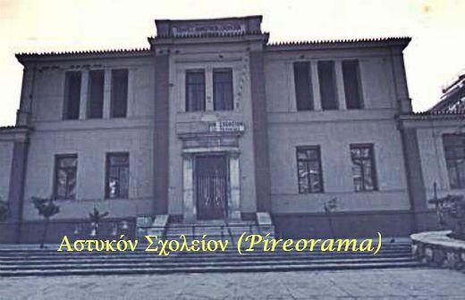 Pireorama ιστορίας και πολιτισμού: Τα Νεοκλασικά του Πειραιά σε φωτογράφηση Γρηγόρη Ξανθού το 1997