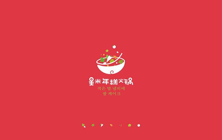 星米火锅品牌形象一-谷龙