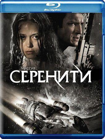 скачать фильм Миссия Серенити (2005) бесплатно