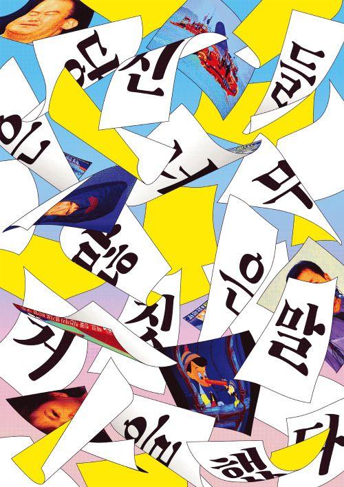 """""""당신들은 너무 많은 거짓말을 했다"""" — 박민규, 「눈먼 자들의 국가」, 『눈먼 자들의 국가』, 문학동네, 2014, 60쪽 —포스터 디자인: 김어진(일상의실천)"""