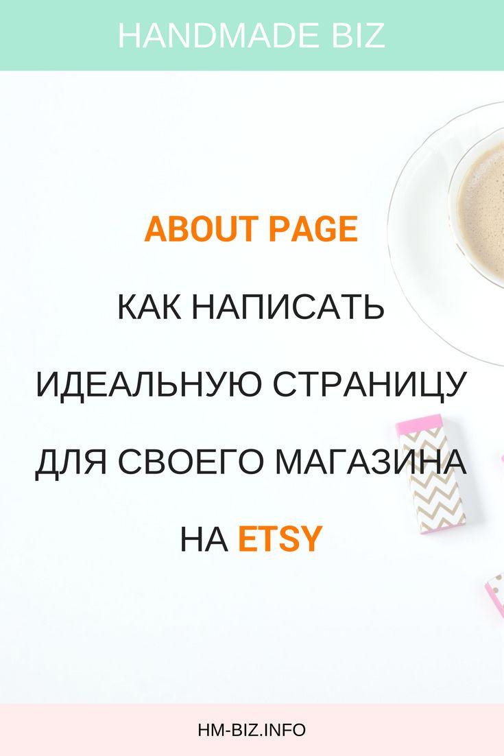 В этой статье мы расcмотрим важные составляющие для написания идеальной страницы About для вашего Etsy магазина #about_page #etsy #страница_о_магазине #этси #как_написать_страницу_о_магазине_на_etsy