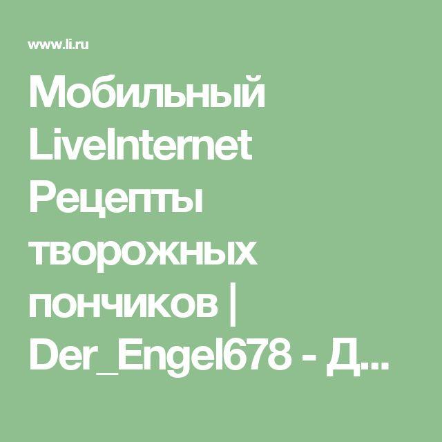 Мобильный LiveInternet Рецепты творожных пончиков | Der_Engel678 - Дневник Der_Engel678 |
