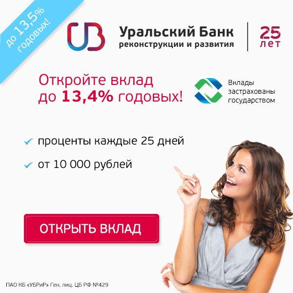 """Получить онлайн Вклад """"УБРиР"""". Едем сами в Таиланд. Помощь в самостоятельном планировании отдыха в Таиланде. Покупаем дешевые билеты и бронируем отель. Быстрые онлайн займы в Москве.  http://thailandvacation.ru"""