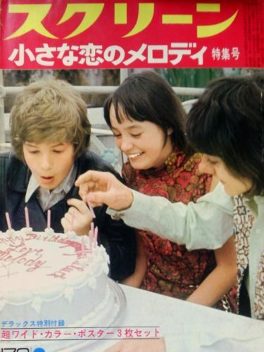 Melody JPN Magazine Tracy Hyde Mark Lester Jack Wild Screen Special Number 1972 | for her birthday