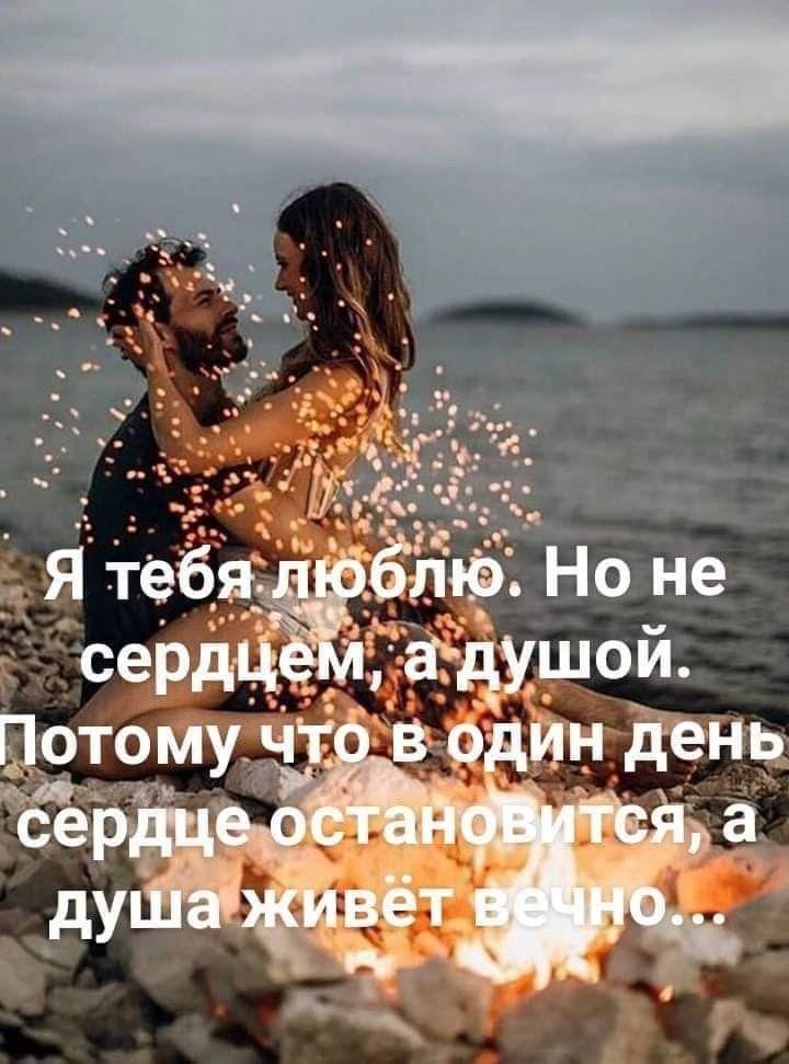 Lyubov True Words Love Poems Lovely Quote