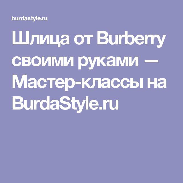 Шлица от Burberry своими руками — Мастер-классы на BurdaStyle.ru