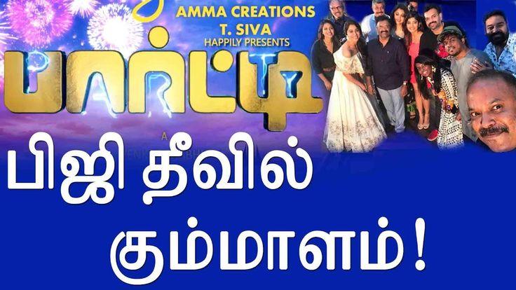 Actress Party in Fiji Island   பிஜி தீவில் கும்மாளம்   Tamil Cinema   Kollywood  Tamil Seithigal