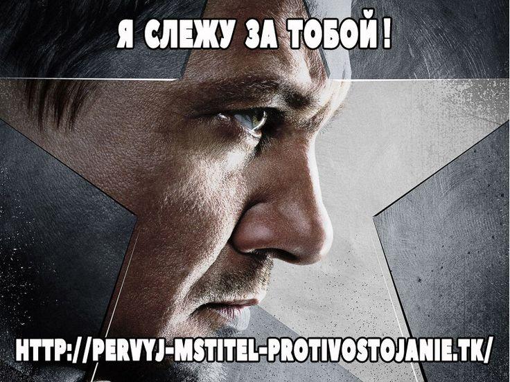 Первый мститель: Противостояние (2016) - КАРТИНКИ