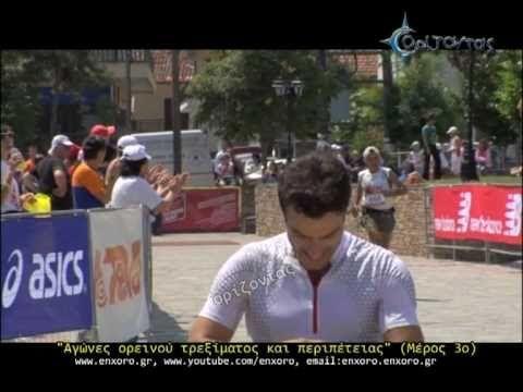 ΟΡΙΖΟΝΤΑΣ - Ορεινό Τρέξιμο - Μέρος 3ο - olympus marathon 2o - YouTube
