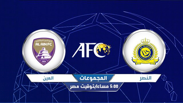 مشاهدة مباراة النصر والعين بث مباشر 24 09 2020 دوري أبطال آسيا