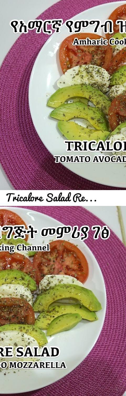 Tricalore Salad Recipe Tomato Avocado Mozzarella የአማርኛ የምግብ ዝግጅት መምሪያ ገፅ... Tags: salad recipe, ethiopian food preparation in amharic, ethiopian food recipe, ethiopian food cooking videos, ethiopian food injera, Habesha, ሐበሻ, amharic, Amhara, አመጋገብ, ጤናማ, ኢትዮጵያ, ምግብ ማብሰል, ምጣድ, የምግብ አሠራር ዘዴ, ቪጋን, ጫጪት, ሰላጣ, ኬክ, መረቅ, አስቂኝ ጪዋታ, ሙዚቃ, ባርበኪዩ, ዓሣ, የበሬ ሥጋ, የሚያስገርም, ቤተ ክርስትያን, አምላክ, ገንዘብ, የፍትወት, በርገር, ላዛኛ, ማዮኒዝ, እንዴት ነው, የኢትዮጵያ ሴቶች, ethiopian food, ethiopian film, sexy ethiopian, ethiopian music, ቁርስ…