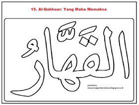 Gambar Kaligrafi Asmaul Husna Berwarna Cikimmcom