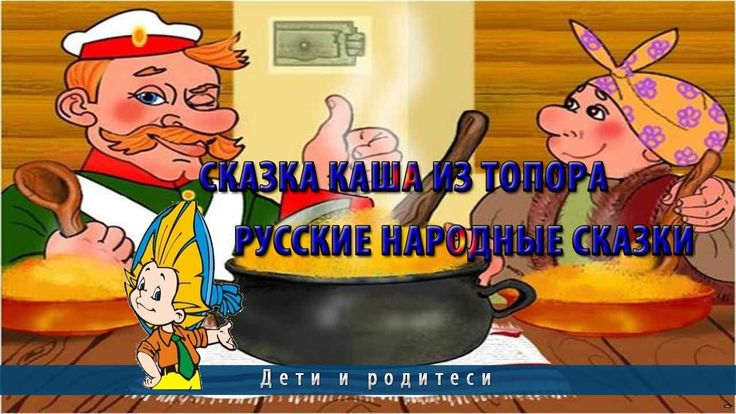 Сказка Каша из топора | Русские народные сказки