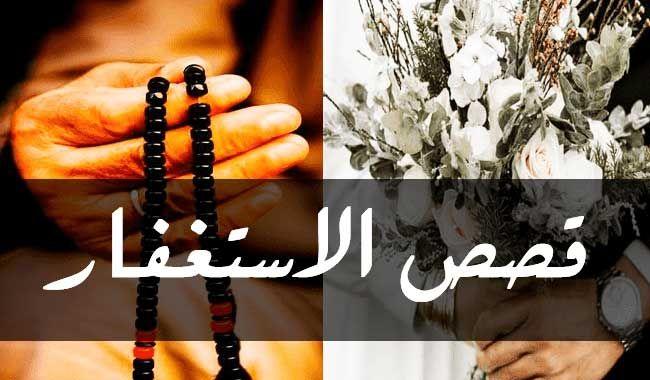 قصص عن فضل الاستغفار في تسخير الزوج Calligraphy Arabic Calligraphy