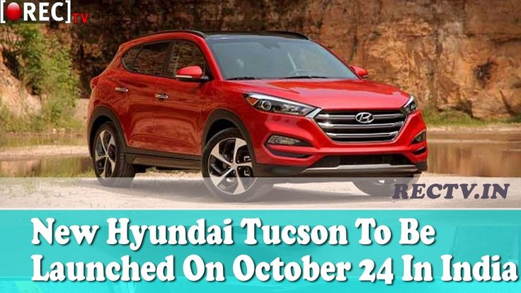 New Hyundai Tucson To Be Launched On October 24 In India  ll latest automobile news updates