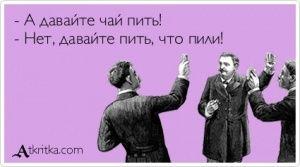 Аткрытка №7863: - А давайте чай пить! - Нет, давайте пить, что пили! - atkritka.com