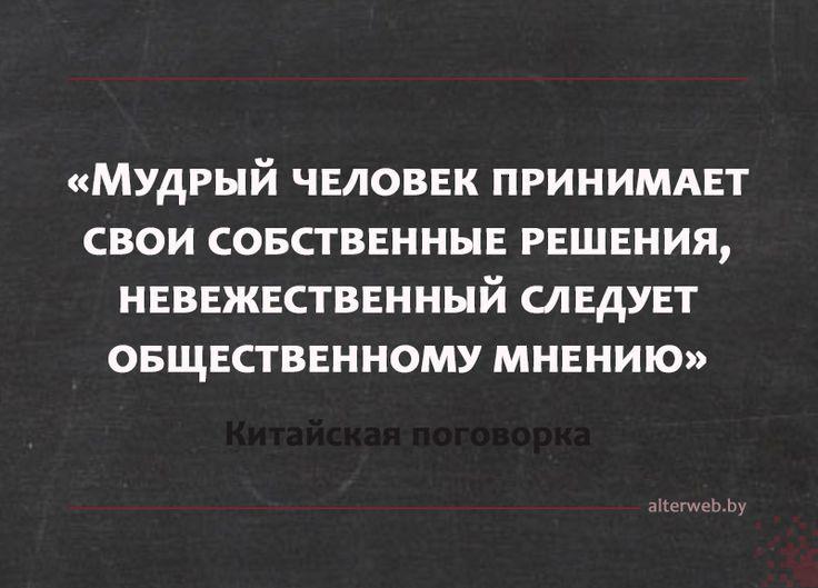 #Мудрый #человек принимает свои собственные #решения, невежественный следует общественному мнению  Китайская поговорка  #цитаты #умныемысли #правильныеслова #цель #успех #стремление #вебмаркетинг
