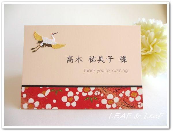 和婚にぴったり!厳かに飾る「手作り席札キット」|LEAF&LeaFの「手作りカード」な暮らし。/ 手作りペーパーアイテムのお店「LEAF&LeaF SHOP」