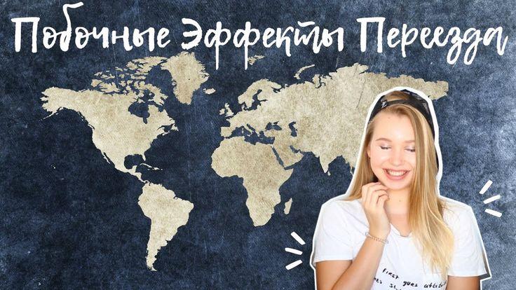 Побочные эффекты переезда в другую страну | JuliaBrisa