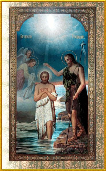 Epiphany /  Кръщение на Господ Иисус Христос