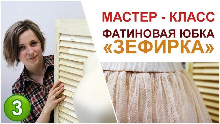 """Мастер - класс: Фатиновая юбка """"Зефирка"""". В конце видео опрос."""