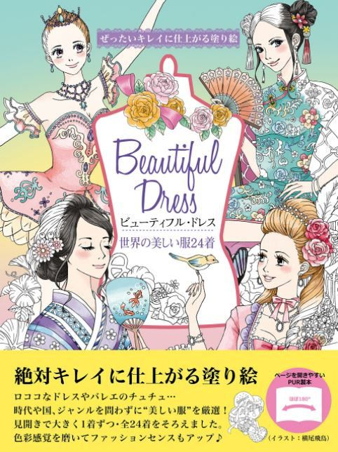 New Book Beautiful Clothes Of The World 24 Japanese Coloring For Anti