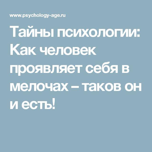 Тайны психологии: Как человек проявляет себя в мелочах – таков он и есть!