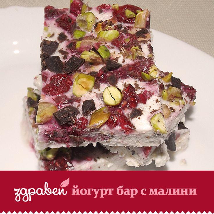 Йогурт бар с малини и  шам-фъстък - Zdravei.org