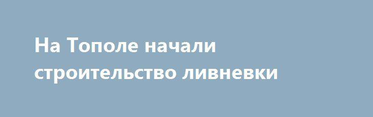 На Тополе начали строительство ливневки http://dneprcity.net/dnepropetrovsk/na-topole-nachali-stroitelstvo-livnevki/  Это позволит в будущем не допустить трагедии 1997 года, когда после проливного дождя в жилмассиве Тополь-2 под землю ушли: жилой дом, садик и школа. Как сообщают в мэрии Днепра, комплексная