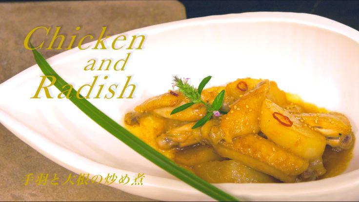 大根に鶏肉の味がしみて美味しい!手羽と大根の炒め煮