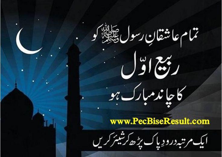 Rabi ul Awal Ka Chand Mubarak SMS 2015       http://pecbiseresult.com/rabi-ul-awal-ka-chand-mubarak-sms-2015/