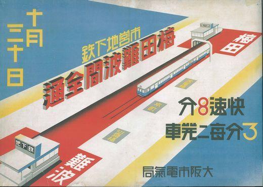 前回からのつづき・・・ポスター(その4)前回記事の梅田本駅の開業から僅か1ヶ月足らずで心斎橋~難波駅の延伸工事が完了し、昭和10年10月30日難波駅が開設した。これは、その時のものである。当時の難波駅は島式1面2線の地下駅で、それまでのドーム型の壮麗なホームではなく天井の低い箱型のホームであった。これはホームと地上との間の空間を地下商店街として利用しようと計画したとの事だ。※大阪市の宣伝映画「大大阪観光」の4...