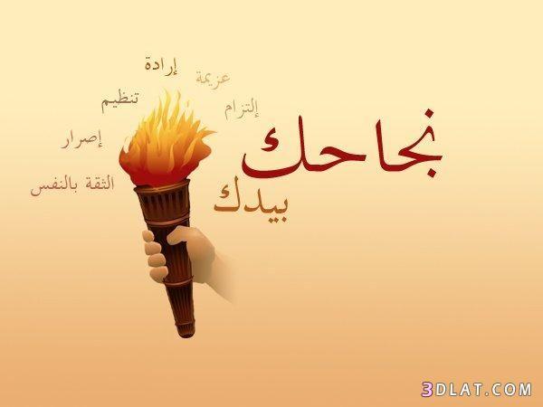 اذاعة مدرسية كاملة عن الموهبة امل وعطاء مقدمة اذاعة مدرسية عن الموهبة Arabic Tattoo Quotes Beautiful Islamic Quotes Arabic Tattoo